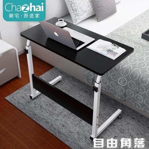 電腦桌懶人桌台式家用床上書桌簡約小桌子簡易折疊 桌可行動床邊桌  自由角落