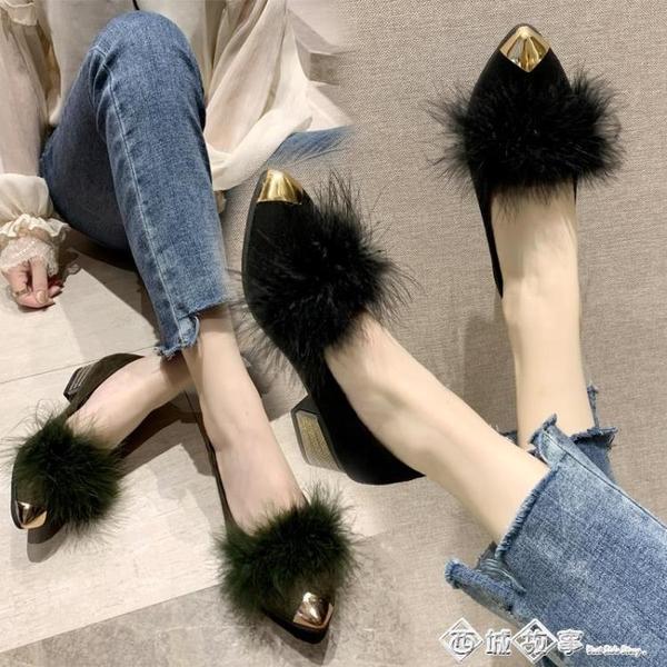 毛毛鞋女秋季2020新款中跟時尚粗跟平底單鞋尖頭百搭一腳蹬豆豆鞋 西城故事