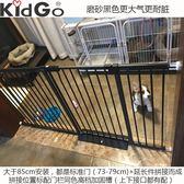 寵物狗狗圍欄 140~151寬度可安裝 高81公分 可加寬狗柵欄泰迪貓狗加密隔離欄嬰兒安全門護欄