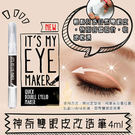 韓國 Its My Eye Maker ...