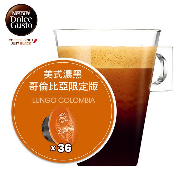 【雀巢】DOLCE GUSTO 美式濃黑咖啡膠囊 哥倫比亞限定版12顆入*3 (12362769)