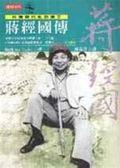 蔣經國傳─台灣現代化的推手