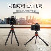 三腳架 攝圖八爪魚單反手機微單相機自拍章魚拍照支架便攜 AW4129【棉花糖伊人】