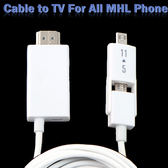 【降價出清-雙頭 MHL】LG Optimus GJ E975W/G E975/4X HD/Optimus 3D Max/ Prada P940 HDTV 影音視訊轉接線