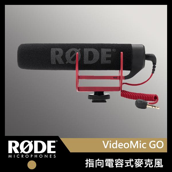 【超心型指向性】VideoMic GO 正成公司貨 收音 Video Mic GO 單眼 機頂 相機 錄影 3.5mm