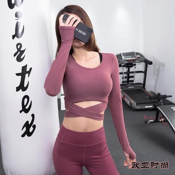 健身長袖上衣 速干短款露臍性感 健身房運動跑步舞蹈訓練瑜伽T恤 歐亞時尚