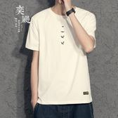 店慶優惠兩天-短袖T恤簡約白色短袖男2018素面圓領t恤男短袖正韓潮體恤