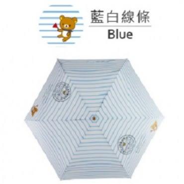 Weather Me Rilakkuma拉拉熊的幸福時光輕折傘(藍白線條)