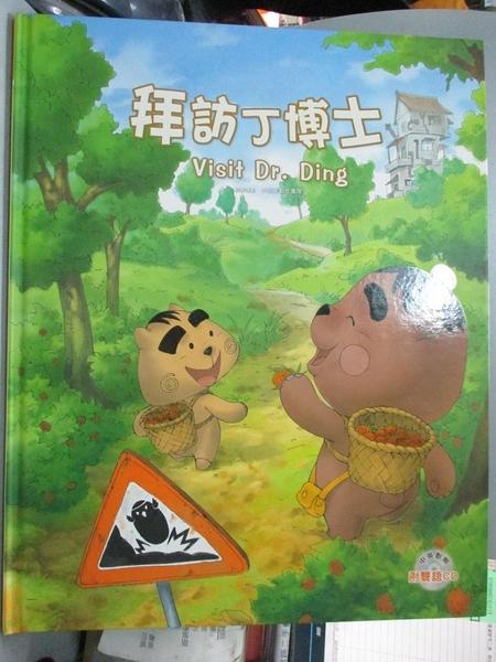 【書寶二手書T1/少年童書_ZJV】拜訪丁博士 = Visit Dr. Ding_小朋友製作團隊故事.繪圖; Jenny Wu,