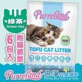 PurreLand 倍淨豆腐貓砂-綠茶-6包入(附IKEA貓抓墊)