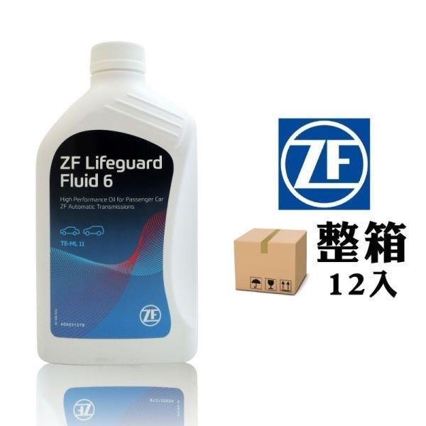 【南紡購物中心】ZF LifeGuardFluid 6 六速自動變速箱油【整箱12入】