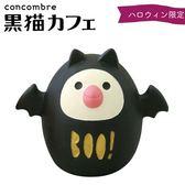 Hamee 日本 DECOLE concombre 萬聖節 黑貓咖啡廳 療癒公仔擺飾 (蝙蝠文鳥) 586-925372