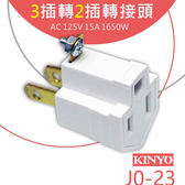 ☆KINYO 耐嘉 J0-23 3插轉2插轉接頭 轉換插接器 (2P+E轉2P) 轉接插頭 轉接頭 插頭 通過BSMI 檢驗合格