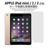 平板 鋼化玻璃 iPad mini 2 3 9H 鋼化玻璃 保護貼 玻璃膜 平板專用 A1599 A1489 A1432