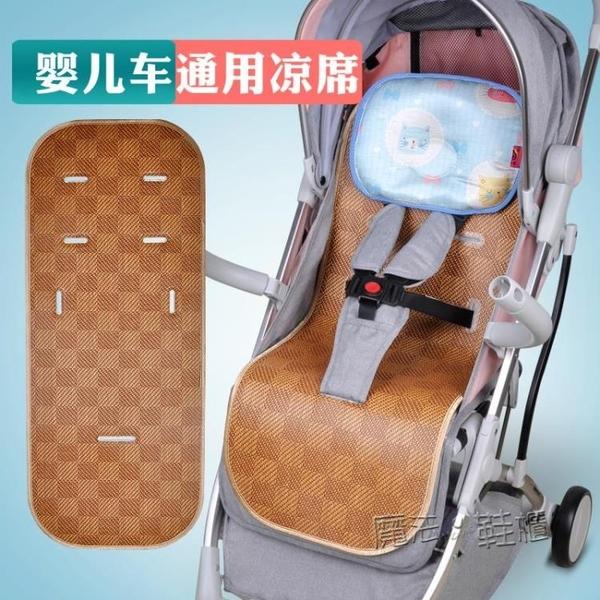 嬰兒車涼蓆墊夏季推車通用透氣坐墊寶寶手推車冰絲藤蓆bb童車蓆子 ATF 夏季新品