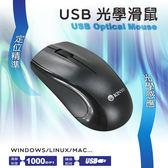 ☆KINYO 耐嘉 KM-501 有線光學滑鼠/標準USB接頭/人體工學設計/電腦週邊