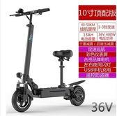 玄良電動滑板車成人折疊代駕兩輪代步迷你電動自行車男女性10寸MBS『潮流世家』