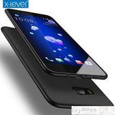 HTC U11手機殼u11 保u11 plus全包防摔超薄軟殼u12 手機殼u12plus磨砂男女款潮 居優佳品