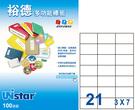 【裕德 Unistar 電腦標籤】Unistar US4668 電腦列印標籤紙/三用標籤/21格 (100張/盒)