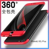 iPhone 6 6S Plus 全包手機套 磨砂硬殼 360全包三段式保護殼 防摔保護套 霧面手機殼 全包護盾殼