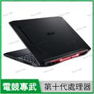 宏碁 acer AN515-55-51GB 黑【升16G/i5 10300H/15.6吋/GTX 1650ti/IPS/SSD/窄邊框/Intel/電競/筆電/Buy3c奇展】Nitro 5