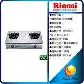 Rinnai 林內 RTS-201SN 台爐式內焰二口爐