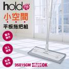 UdiLife hold(好)拖/小平板拖把組-C3209