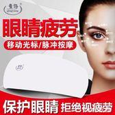 眼部按摩器護眼儀視力恢復器眼睛眼部按摩儀眼保 nm5459【VIKI菈菈】