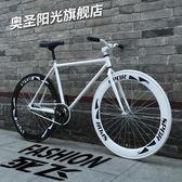 死飛自行車24/26寸成人男女學生單車活飛公路賽倒剎車實心胎熒光CY 【Pink Q】