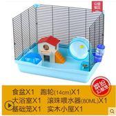 一件79折-金絲熊小倉鼠籠子基礎籠雙層大別墅豪華套餐玩具用品WY