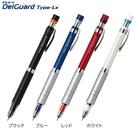 ZEBRA DelGuard P-MA86 0.5mm自動鉛筆
