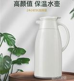 保溫壺家用保暖水壺熱水瓶暖壺茶瓶杯大容量便攜茶壺學生宿舍小型 快速出貨