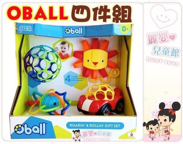 麗嬰兒童玩具館~美國Kids II Oball洞動球 歡樂玩具組/禮盒組(經典四件組)