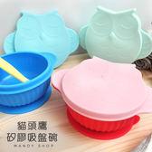 *蔓蒂小舖孕婦裝【M7126】*貓頭鷹造型柔軟矽膠吸盤碗/含蓋子