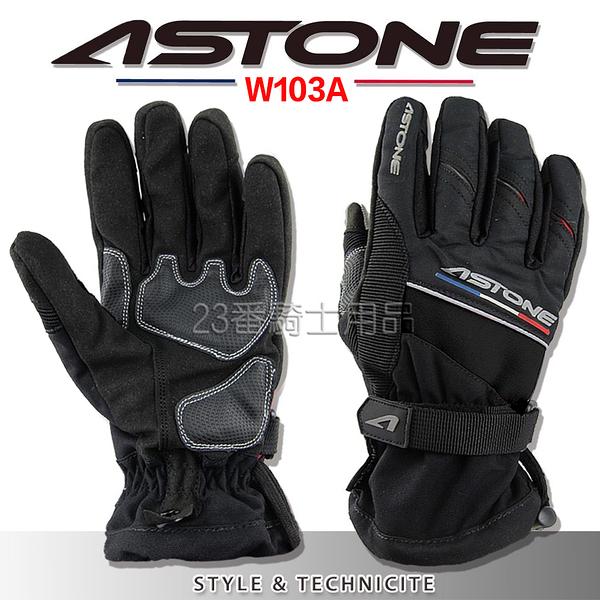 防水 保暖 三層製手套 23番 ASTONE W103A 黑色 機車手套 指尖觸控反光標籤 冬季手套