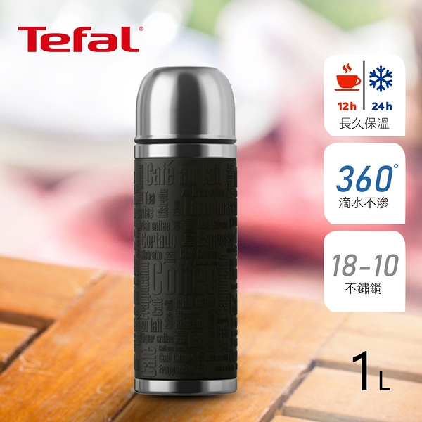 Tefal法國特福 SENATOR 矽膠止滑不鏽鋼雙真空保溫瓶 1.0L-沉靜黑 SE-K3064424