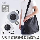 大容量旋轉折疊收納 袋輕巧便攜式收納袋可折疊環保 袋單肩包手提袋時光寶盒0828