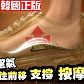 (韓國同步上市)空氣足弓支撐墊.氣拱鞋墊足弓鞋墊動態氣壓足墊高跟鞋休閒鞋球鞋馬靴皮鞋哪裡買
