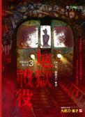 (二手書)地獄系列(3):地獄戰役