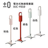 限期贈濾網+毛刷頭 日本 正負零 ±0 XJC-Y010 無線手持吸塵器