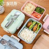 日式簡約學生便當盒飯盒分格帶蓋可微波爐密封保溫餐盒 魔法街