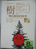 【書寶二手書T1/動植物_HSR】樹-一棵花旗松的故事_鈴木大衛.偉恩.葛拉帝 , 林茂昌