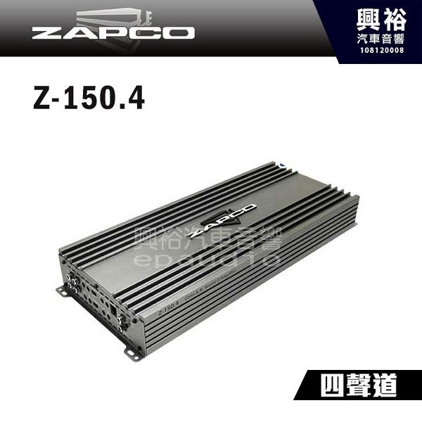 【ZAPCO】 Z150.4 AB類 四聲道擴大器*1000瓦 擴大機.公司貨