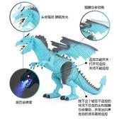 遙控恐龍玩具兒童電動噴霧火焰飛龍霸王龍大號仿真動物噴火龍會走 MKS小宅女