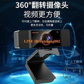 2K高清攝像頭電腦臺式面試專用直播高清帶麥克風一體筆記本USB攝像頭外置【輕派工作室】