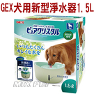 ◆MIX米克斯◆日本日本GEX.犬用 視窗型-1.5L 自動飲水器 流動飲水器 活水飲水器 [E615]