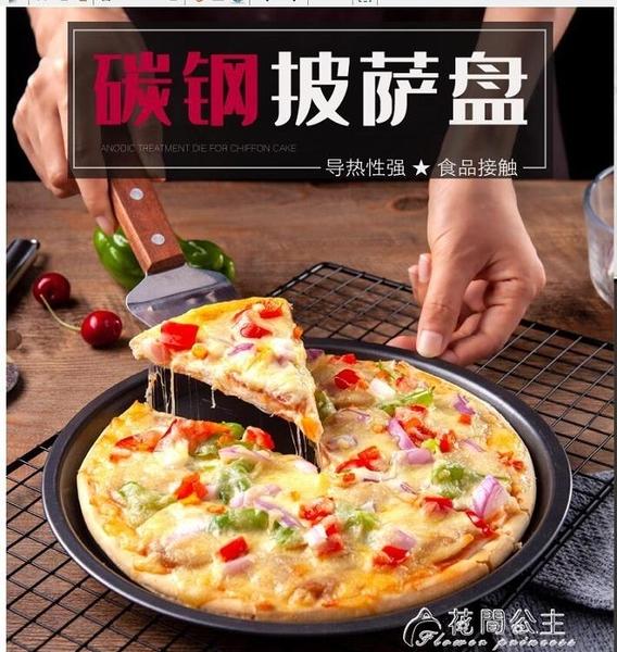 烘焙模具-披薩盤烤盤家用烤箱烘焙6寸7-8-9-10寸圓形不沾pizza套裝蛋糕模具 花間公主