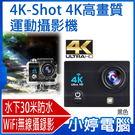 【1212活動限定】全新 4K-Shot 4K高畫質運動攝影機 1600萬照相  水下30m防水 170度超廣角