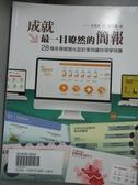 【書寶二手書T6/電腦_YCY】成就最一目瞭然的簡報_李惠康