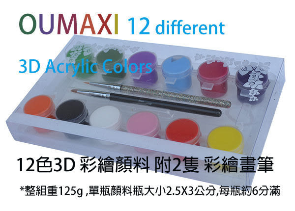 Oumaxi 熱賣商品 美甲彩繪 12色 3D彩繪顏料+2隻彩繪筆